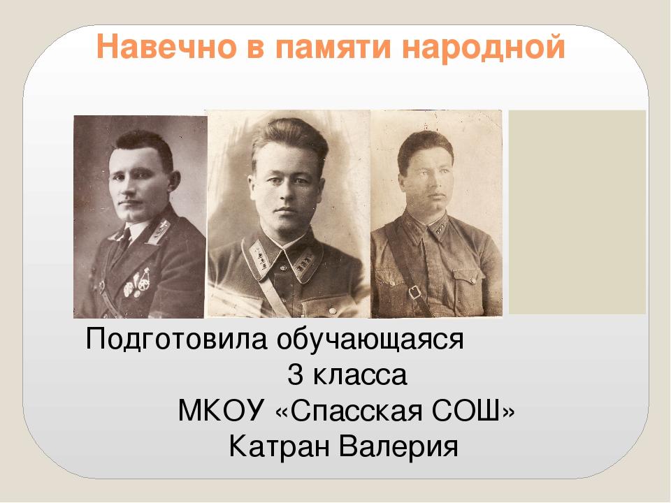 Навечно в памяти народной Подготовила обучающаяся 3 класса МКОУ «Спасская СОШ...