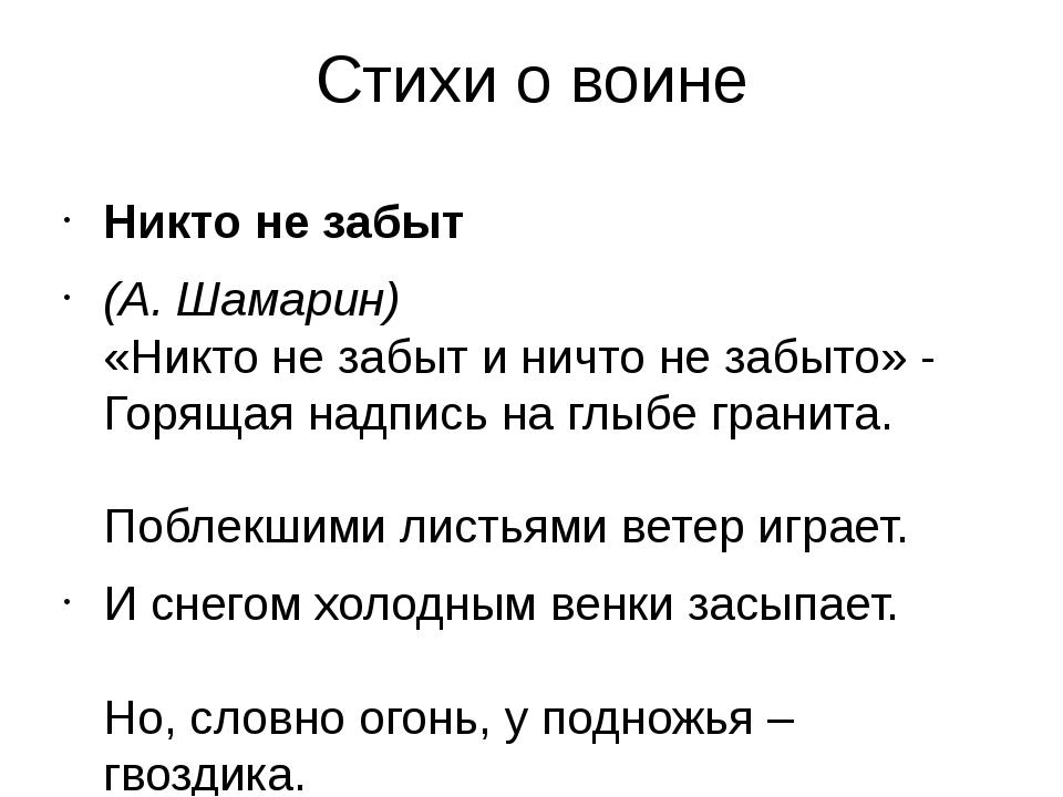 Стихи о воине Никто не забыт (А. Шамарин) «Никто не забыт и ничто не забыто»...