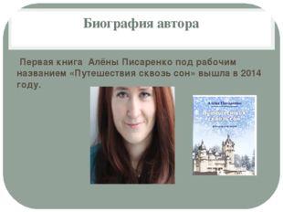 Биография автора Первая книга Алёны Писаренко под рабочим названием «Путешест