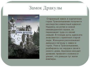 Замок Дракулы Старинный замок в карпатских горах Трансильвании получил в нас