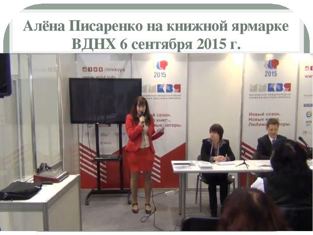 Алёна Писаренко на книжной ярмарке ВДНХ 6 сентября 2015 г.