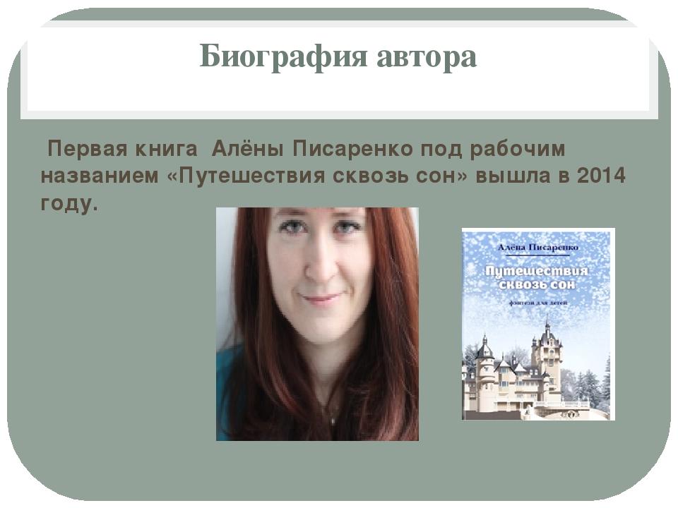 Биография автора Первая книга Алёны Писаренко под рабочим названием «Путешест...