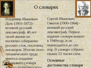 О словарях Владимир Иванович Даль (1801-1872) - великий русский лексикограф.