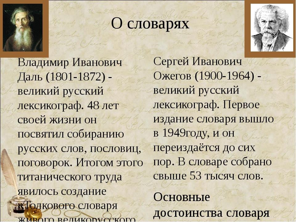 О словарях Владимир Иванович Даль (1801-1872) - великий русский лексикограф....