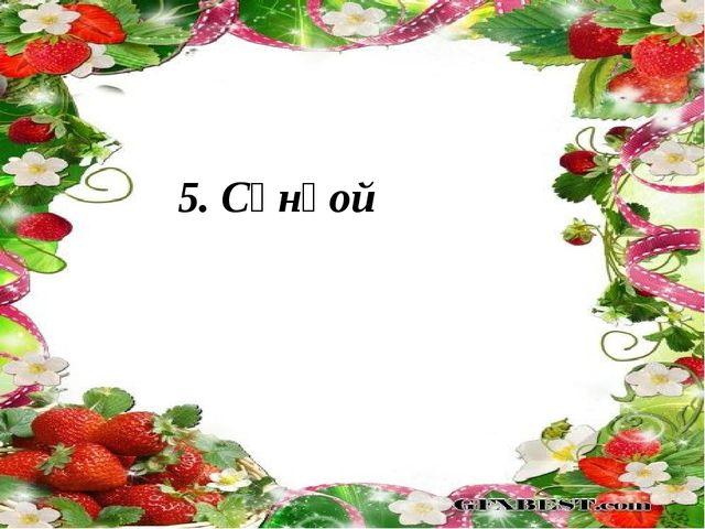 5. Сәнқой