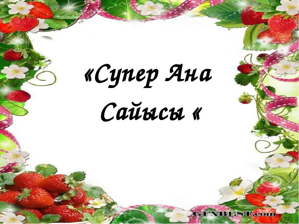 «Супер Ана Сайысы «