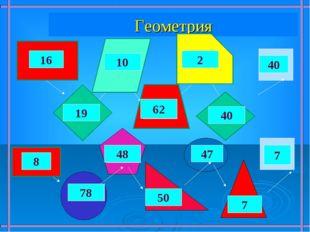 Геометрия - 9 - 60 + 70 - 30 - 3 - 40 20-4 + 3 - 9 333 + 52 - 60 + 38 16 19 1