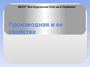 """Производная и ее свойства МБОУ """"Ики-Бурульская СОШ им.А.Пюрбеева"""""""