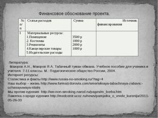 Финансовое обоснование проекта. Литература: Маюров А.Н., Маюров Я.А. Табачный