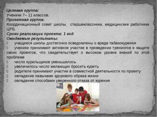 Целевая группа: Ученики 7– 11 классов. Проектная группа: Координационный сове