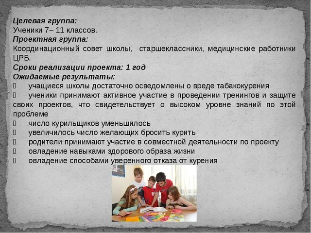 Целевая группа: Ученики 7– 11 классов. Проектная группа: Координационный сове...