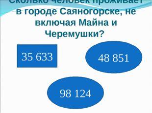 Сколько человек проживает в городе Саяногорске, не включая Майна и Черемушки?