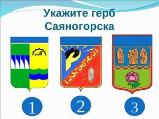 Укажите герб Саяногорска 2 1 3