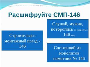 Расшифруйте СМП-146 Строительно-монтажный поезд - 146 Слушай, мужик, поторопи