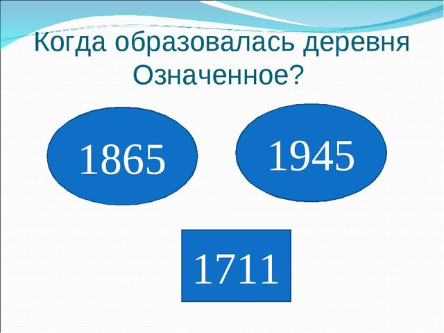 Когда образовалась деревня Означенное? 1865 1945 1711