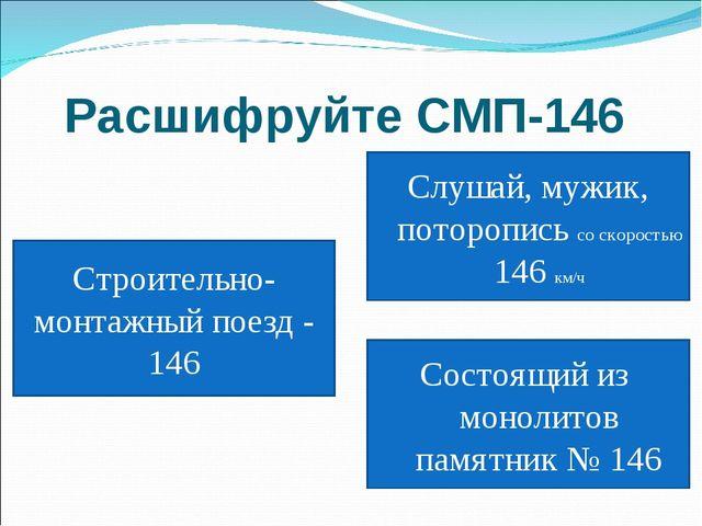 Расшифруйте СМП-146 Строительно-монтажный поезд - 146 Слушай, мужик, поторопи...