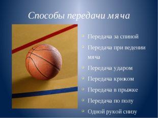 Способы передачи мяча Передача за спиной Передача при ведении мяча Передача у