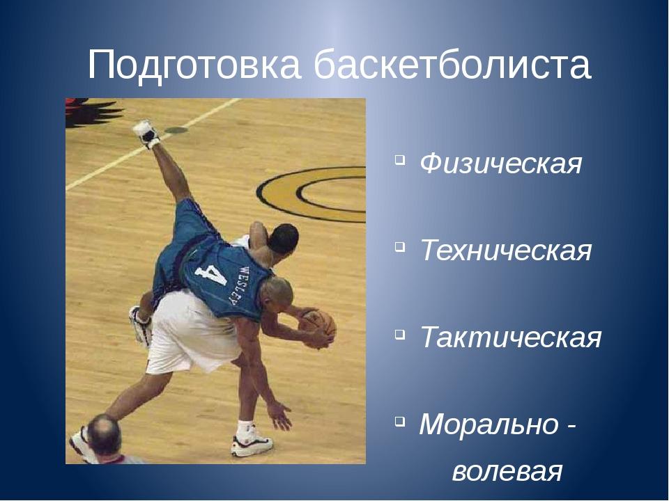 Подготовка баскетболиста Физическая Техническая Тактическая Морально - волевая