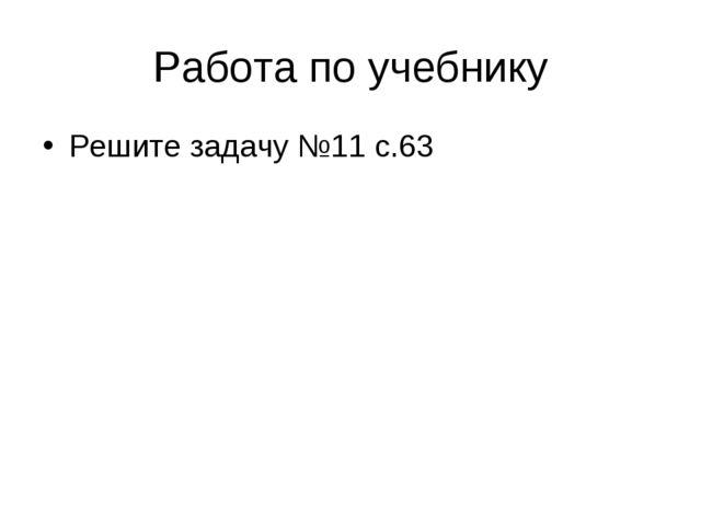 Работа по учебнику Решите задачу №11 с.63