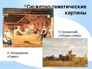 Сюжетно-тематические картины А. Венецианов «Гумно» П.Грузинский «Уборка хлеба»