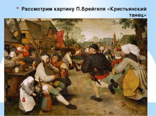 Рассмотрим картину П.Брейгеля «Крестьянский танец»