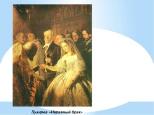 Пукирев «Неравный брак»