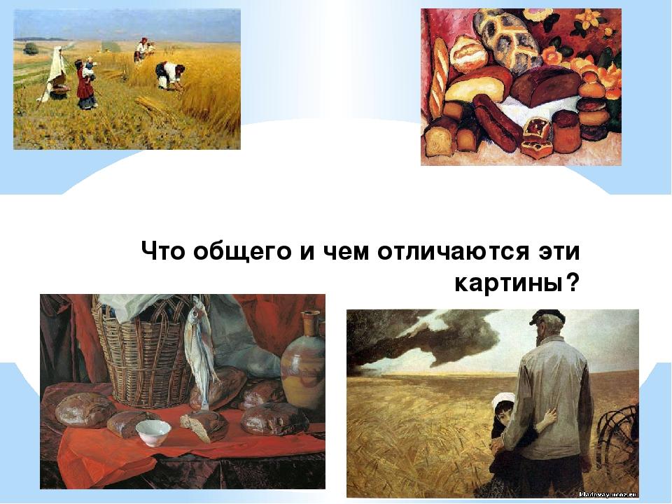 Что общего и чем отличаются эти картины?