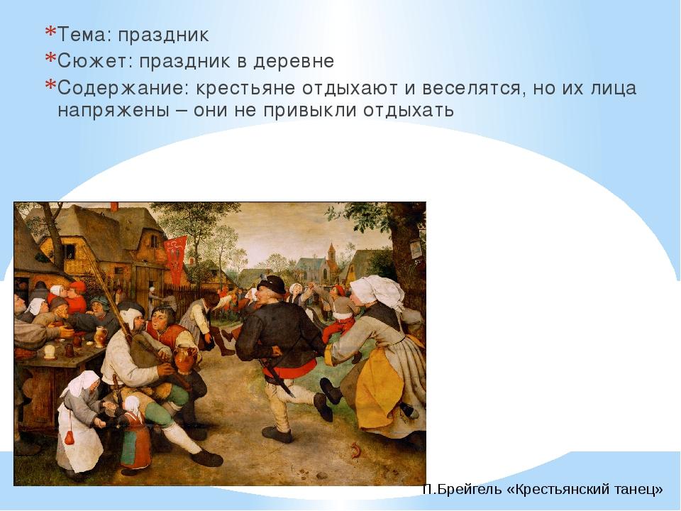 Тема: праздник Сюжет: праздник в деревне Содержание: крестьяне отдыхают и вес...