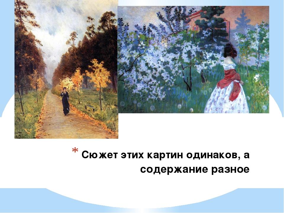 Сюжет один, содержание разное Сюжет этих картин одинаков, а содержание разное