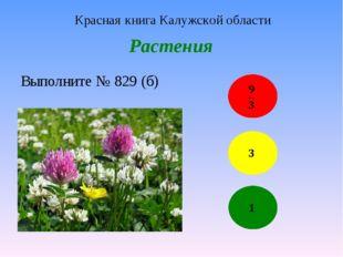 Выполните № 829 (б) Красная книга Калужской области Растения