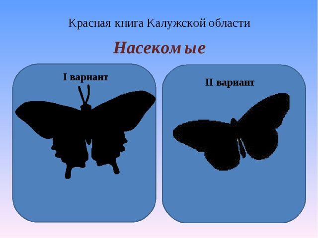 Красная книга Калужской области Насекомые I вариант II вариант