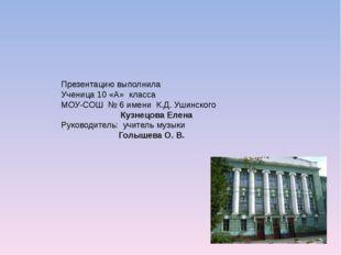 Презентацию выполнила Ученица 10 «А» класса МОУ-СОШ № 6 имени К.Д. Ушинского