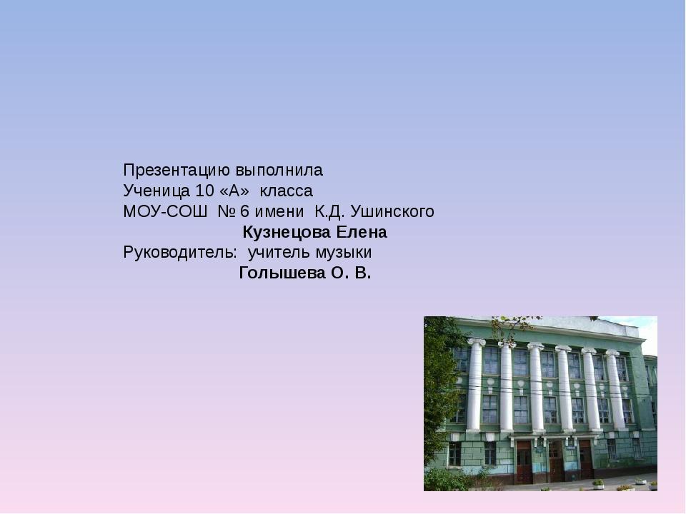 Презентацию выполнила Ученица 10 «А» класса МОУ-СОШ № 6 имени К.Д. Ушинского...