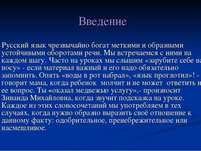Введение Русский язык чрезвычайно богат меткими и образными устойчивыми оборо...