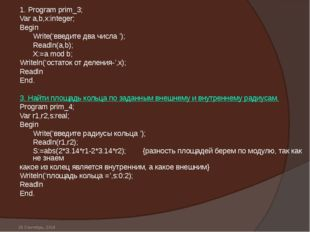 * 1. Program prim_3; Var a,b,x:integer; Begin 	Write('введите два числа ');