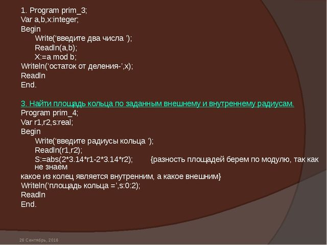* 1. Program prim_3; Var a,b,x:integer; Begin 	Write('введите два числа ');...