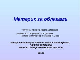 Материк за облаками Автор презентации: Ясакова Елена Александровна, учитель г