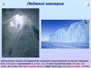Ледяной материк Ледниковой покров Антарктиды является крупнейшим на нашей пла