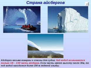 Страна айсбергов Айсберги весьма коварны и опасны для судов. Над водой возвыш
