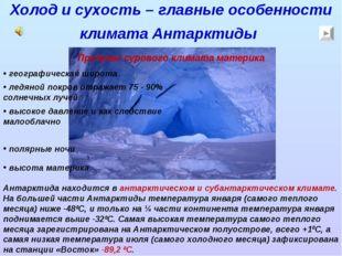 Холод и сухость – главные особенности климата Антарктиды Антарктида находится