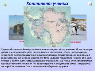 Континент ученых научные станции Суровый климат Антарктиды препятствует её за