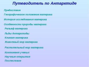 Путеводитель по Антарктиде Географическое положение материка История исследов