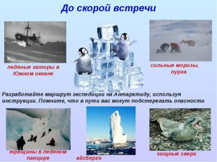 До скорой встречи Разработайте маршрут экспедиции на Антарктиду, используя ин