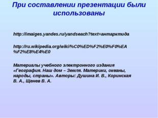 При составлении презентации были использованы http://imaiges.yandes.ru/yandse
