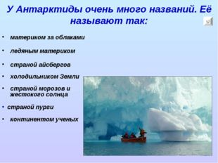 У Антарктиды очень много названий. Её называют так: материком за облаками лед