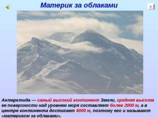 Материк за облаками Антарктида— самый высокий континент Земли, средняя высот