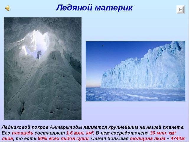 Ледяной материк Ледниковой покров Антарктиды является крупнейшим на нашей пла...