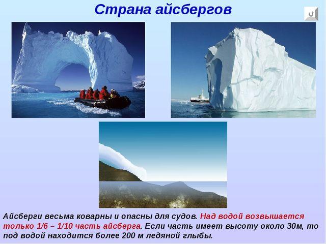 Страна айсбергов Айсберги весьма коварны и опасны для судов. Над водой возвыш...