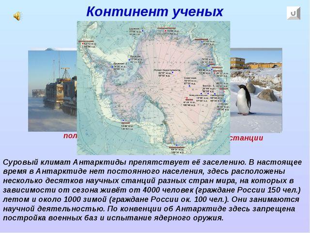 Континент ученых научные станции Суровый климат Антарктиды препятствует её за...