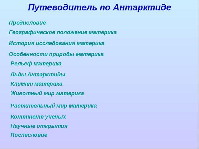Путеводитель по Антарктиде Географическое положение материка История исследов...
